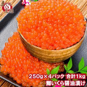 (いくら イクラ)イクラ醤油漬け 1kg 500g×2箱 ロ...