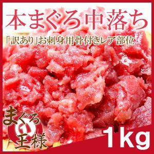 本まぐろ 中落ち1kg前後・骨付き 海鮮丼 ネギトロ (本まぐろ 本マグロ 本鮪)
