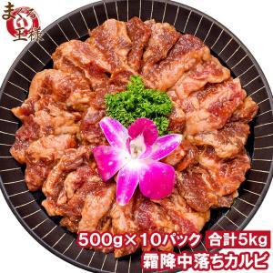 牛中落ちカルビ(味付け)<業務用 合計5kg 500g×10パック> 焼くだけで簡単に本場の味を楽し...