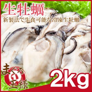 生牡蠣 2kg 生食用カキ(Lサイズ 冷凍時1kg 解凍後850g×2パック 冷凍むき身牡蠣 生食用)