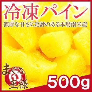 パイナップル 冷凍 パイン 冷凍パイナップル 500g×1 カットパイナップル 冷凍フルーツ ヨナナス