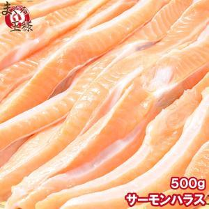 トロサーモンハラス(500g)(天然 甘口 トロサーモン 鮭 サケ)