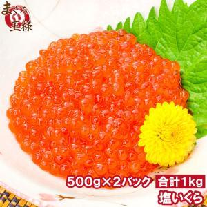 (いくら イクラ) 塩イクラ 塩いくら 1kg 500g×2...