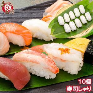 寿司用しゃり玉 15個 業務用 冷凍寿司シャリ...