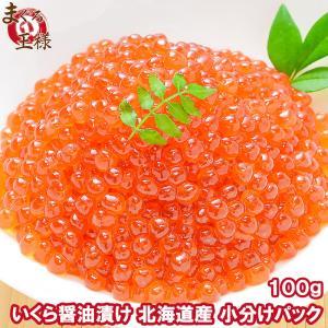 (いくら イクラ) 北海道産 いくら 醤油漬け 100g...