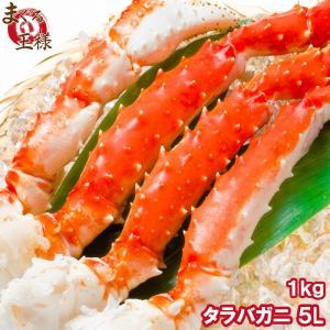 タラバガニ たらばがに 肩足 5Lサイズ 1kg  (BBQ...