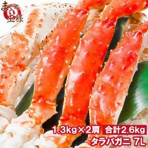 タラバガニ たらばがに 2.6kg前後 超極太7Lサイズ×2肩 (BBQ バーベキュー お歳暮)
