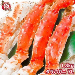 タラバガニ たらばがに 1.3kg前後 超極太7Lサイズ 1肩 (BBQ バーベキュー お歳暮)