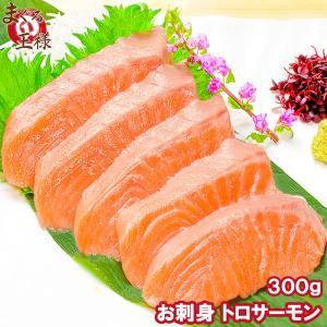 (サーモン 鮭 サケ) お刺身用 トロサーモン 300g