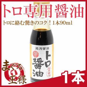 まぐろ専用トロ醤油90m  (まぐろ マグロ 鮪)