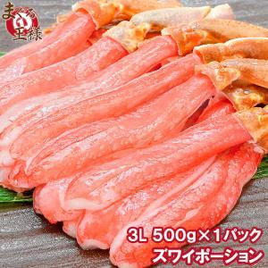 かにしゃぶ用 生ズワイガニ むき身 3L 500g (BBQ...
