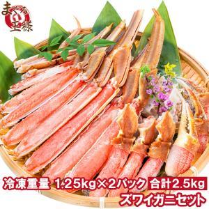 カット済み ズワイガニ ずわいがに セット 合計2.5kg 冷凍総重量約 1.25kg 解凍時約 1kg ×2  かに鍋 かにしゃぶ お刺身 ポーション かに カニ 蟹 詰め合わせの画像