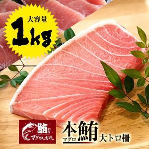 まぐろ マグロ 鮪 本マグロ 大トロ ブロック 柵 大容量 刺身 海鮮 グルメ ギフト 本マグロ大トロ 1kg 「解凍レシピつき」|maguro441