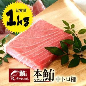 まぐろ マグロ 鮪 本マグロ 中トロ ブロック 柵 大容量 刺身 海鮮 グルメ ギフト 本マグロ中トロ 1kg 「解凍レシピつき」|maguro441