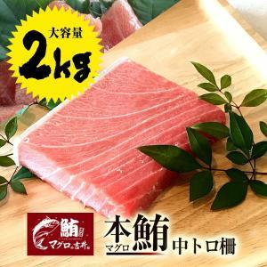 まぐろ マグロ 鮪 本マグロ 中トロ ブロック 柵 大容量 刺身 海鮮 グルメ ギフト 本マグロ中トロ 2kg 「解凍レシピつき」|maguro441