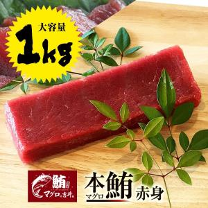本マグロ 赤身 ブロック 柵 1kg まぐろ 大容量 鮪 刺身 海鮮 グルメ ギフト 「解凍レシピつき」|maguro441