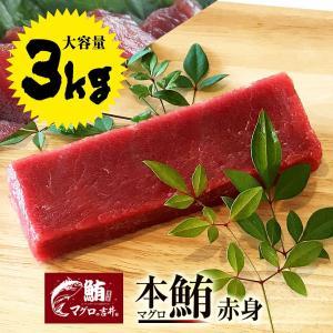 本マグロ 赤身 ブロック 柵 3kg まぐろ 大容量 鮪 刺身 海鮮 グルメ ギフト 「解凍レシピつき」|maguro441