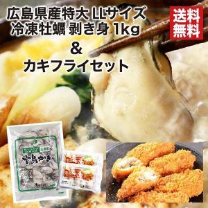牡蠣・カキフライセット 冷凍 広島県産 牡蠣むき身 カキフライ maguro441
