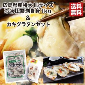 牡蠣・牡蠣グラタンセット 冷凍 広島県産 牡蠣むき身 カキグラタン maguro441