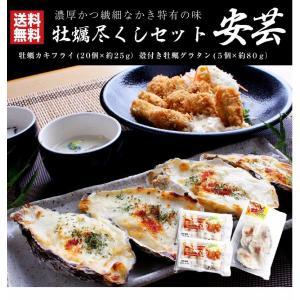 牡蠣尽くしセット 安芸 冷凍 広島県産 カキグラタン カキフライ maguro441