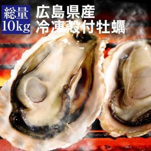 広島県産 冷凍殻付牡蠣 特大LLサイズ 10kg 約83〜88個入 14〜17人前 バーベキュー BBQ カンカン焼き追加用として人気 カンカンは付いてません|maguro441