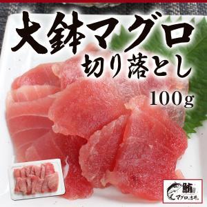 大鉢マグロ切落し|maguro441