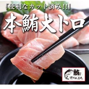 まぐろ マグロ 鮪 本マグロ 大トロ スライス 100g 1〜2人前 寿司 刺身 簡単 カット済 解凍するだけ|maguro441
