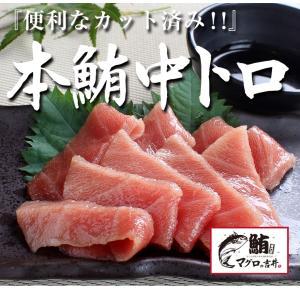 まぐろ マグロ 鮪 本マグロ 中トロ スライス 100g 1〜2人前 寿司 刺身 簡単 カット済 解凍するだけ|maguro441