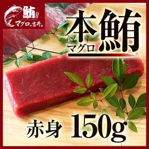 まぐろ マグロ 鮪 本マグロ 赤身 ブロック 柵 刺身 海鮮 グルメ ギフト 本マグロ赤身150g 「解凍レシピつき」 1〜2人前|maguro441