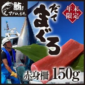 まぐろ マグロ 鮪 国産 本鮪 伊達マグロ 赤身 ブロック 柵 刺身 150g 1〜2人前|maguro441