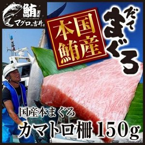 まぐろ マグロ 鮪 国産 本鮪 伊達マグロ カマトロ ブロック 柵 刺身 150g 1〜2人前|maguro441