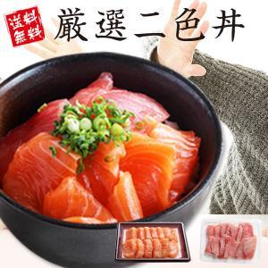 お中元 海鮮 ギフト プレゼント サーモン 大鉢まぐろ 2〜3人前  送料無料 海鮮 贈り物 海の幸  厳選二色丼|maguro441