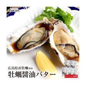 広島牡蠣の醤油バター 10個セット 殻付き レンジで手間なし簡単 LLサイズ プロの味 広島産 牡蠣 個別包装 調理済み mk11|maguro441