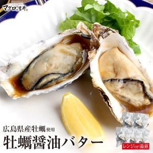 広島牡蠣の醤油バター 5個セット 殻付き レンジで手間なし簡単 Lサイズ プロの味 広島産 牡蠣 個別包装 調理済み mk3|maguro441