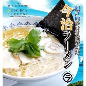 動物系不使用の魚介100%スープ使用 塩ラーメン 送料無料 今治ラーメン mk43|maguro441
