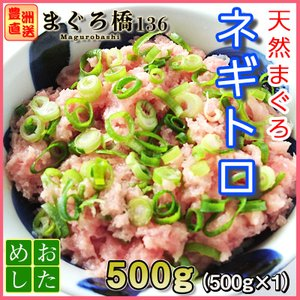 マグロ ネギトロ 500g メバチマグロ 海鮮丼 お試し 業務用 たたき 冷凍マグロ 豊洲直送 築地