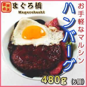 商品内容:贅沢仕立てハンバーグ(80g×5) 賞味期限:冷蔵庫で約15日、冷凍で約1ヶ月(開封前) ...