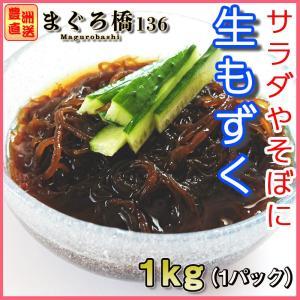 太生もずく 1kg 沖縄産 業務用 冷蔵 おつまみ 海蘊 豊洲直送 築地 magurobashi136