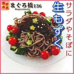 太生もずく 1kg 沖縄産 業務用 冷蔵 おつまみ 海蘊 豊洲直送 築地|magurobashi136|02