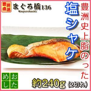 鮭 切り身 塩鮭 2切れ 1切れ約120g 焼き魚 おかず 業務用 豊洲直送 築地