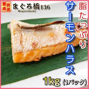 商品内容:サーモンハラス1kg 賞味期限:冷凍庫で約1ヶ月間 召し上がり方:しっかり焼いて。 配送形...