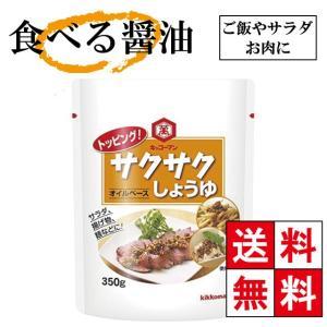 食べる醤油 キッコーマン トッピング!サクサクしょうゆ オイルベース  350g サラダ お米 揚げ物などに最適