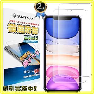 SUPTMAX iPhone 11 フィルム iPhone xr にも対応 iphone 11 ガラ...