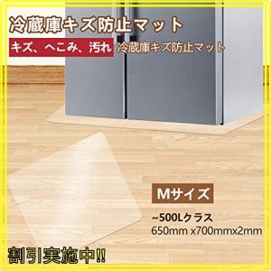 冷蔵庫マット 冷蔵庫シートキズ防止 凹み防止 防音マットMサイズ 6570cm 〜500Lクラス