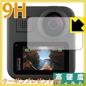 PET製フィルムなのに強化ガラス同等の硬度 9H高硬度[光沢]保護フィルム GoPro MAX 日本...