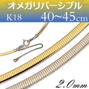 K18 WG/YGオメガ ネックレスチェーン ホワイトゴールド&イエローゴールド コンビカラー リバーシブル 太さ2mm長さ40-45cm|mahalohana