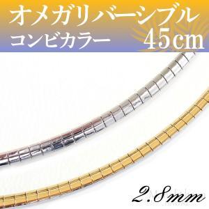 オメガ ネックレスチェーン ゴールド/ロジウムメッキ 鏡面コンビカラー リバーシブル sv925 太さ2.8mm長さ45cm|mahalohana