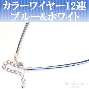 カラーワイヤー チョーカー 12連 (ブルー & ホワイト) ネックレス チェーン 長さ42cm〜47cm|mahalohana