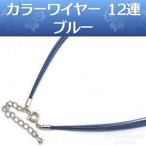 カラーワイヤー チョーカー 12連 (ブルー 青) ネックレス 長さ42cm〜47cm|mahalohana