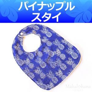 ハワイ よだれかけ スタイ ビブ オーガニック コットン 綿 パイナップル (ブルー) 6か月-2歳 出産祝い|mahalohana